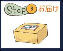 Step3. お届け
