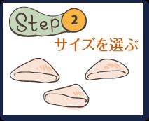Step2. サイズを選ぶ